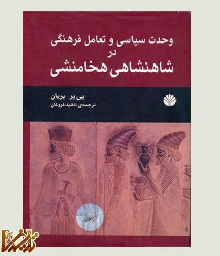 وحدت سیاسی و تعامل فرهنگی در شاهنشاهی هخامنشی/پی یر بریان