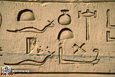 http://tarikhema.org/images/2011/03/hieroglyphics_egypt2-1.jpg