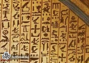 خط و نگارش در مصر باستان