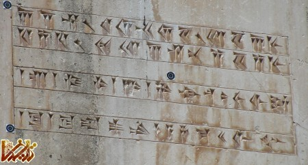 http://tarikhema.org/images/2011/11/I_am_Cyrus%2C_Achaemenid_King_-_Pasargadae1.jpg