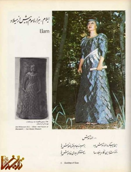 پوشش زنان ایلامی