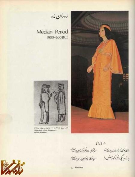 پوشش زنان ایرانی در دوره ماد ها