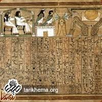 http://tarikhema.org/images/2011/11/main_heiroglyphs-1.jpg