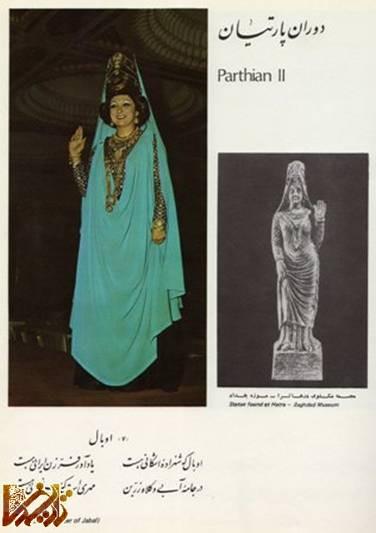 پوشش زنان ایرانی در گذر تاریخ