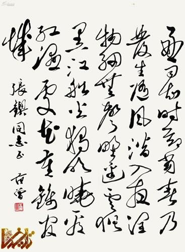 خوشنویسی چینی
