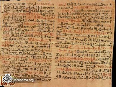 هیروگلیف مصری