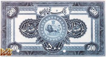 تاريخچه پول در ايران