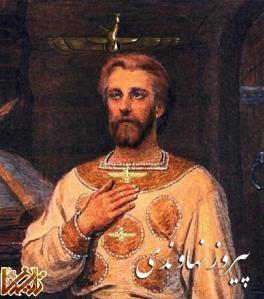 پیروز نهاوندی یا فیروز که با لقب ابولؤلؤ نیز شناخته میشود ارتشبد سلسله ساسانیان بود که تحت فرمان فرمانده کل ارتش ساسانیان، رستم فرخ زاد خدمت می کرد.