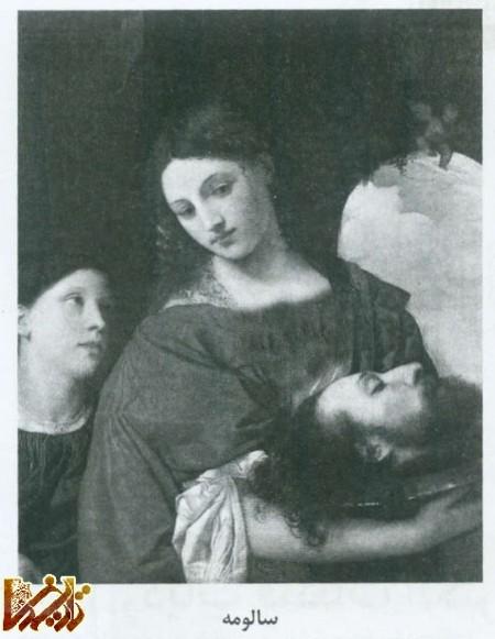 زنان خونخوار و شرور تاریخ