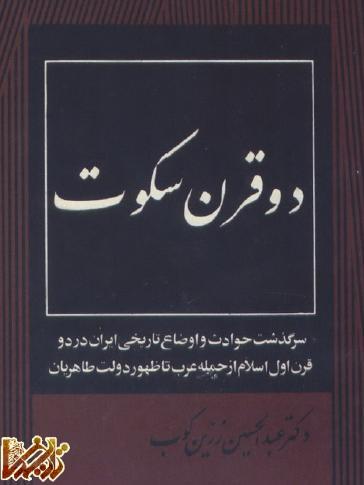 روحانیان فاسد و سرنوشت شومِ ساسانیان | دکتر زرین کوب