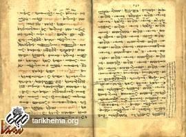 ادبیات دینی و غیر دینی عصر ساسانی - بخش سوم