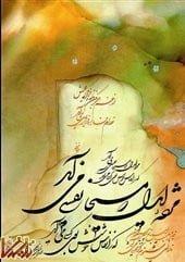 خط نستعلیق، ریشه فارسی و فرهنگی ماست