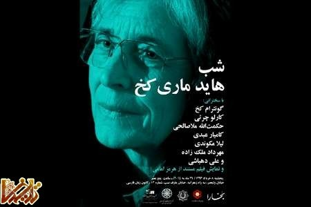 بزرگداشت پروفسور هاید ماری کخ، ایران شناس برجسته آلمانی