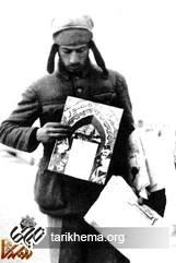 تصاویری از مشاغل قدیمی ایران ( 10 )
