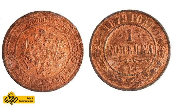 سکه روسی و قدیمی ، از جنس مس.