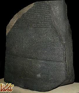 270px-Rosetta_Stone.JPG (270×316)