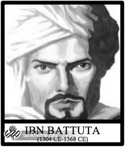 Tangier-Ibn-Battuta.png (249×293)