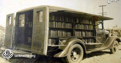 تصاویری بسیار جالب از کتابخانه های سیار قدیمی