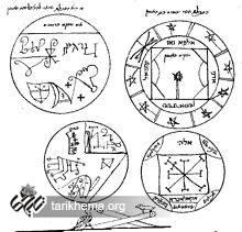کتاب کلید سلیمان