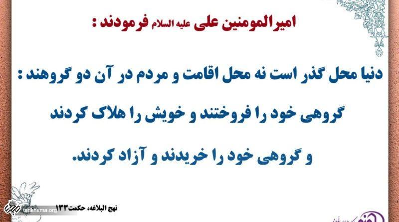 مکان مقبره شاهان ایرانی کجاست (از آغاز صفویه)