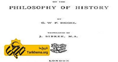کمی درباره فلسفه تاریخ
