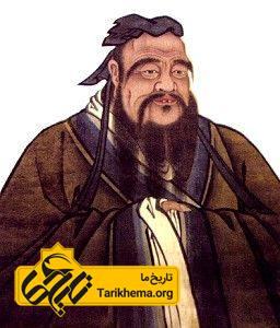 کنفوسیوس کیست؟