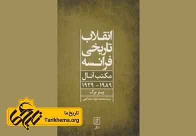 کتاب انقلاب تاریخی فرانسه (مکتب آنال)