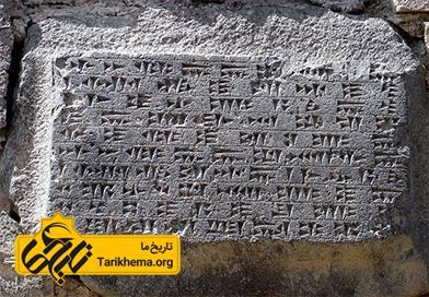 ارمنستان اولیه یا اورارتو