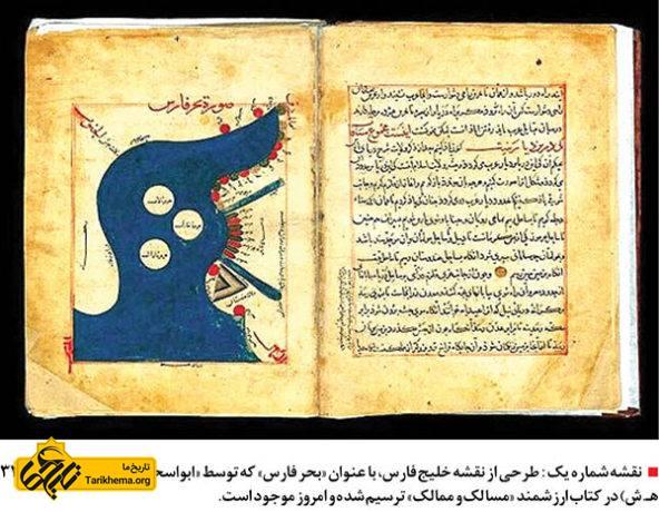 عکس 6 نقشه تاریخی درباره خلیج همیشه فارس Tarikhema.org