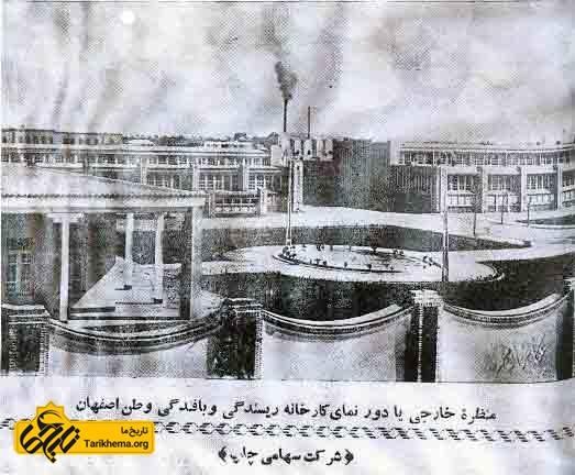 کارخانجات نساجی اصفهان