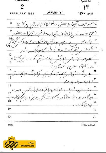 دستخط تاریخی شهید حسن باقری درباره تحریمهای اقتصادی آمریکا