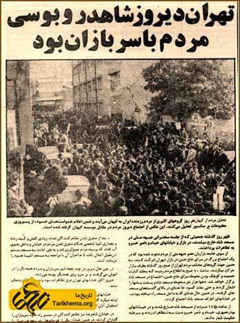عناوین روزنامه های روزهای انقلاب سال 1357