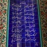 آثار سعدی