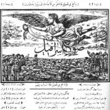 روزنامه صور اسرافیل