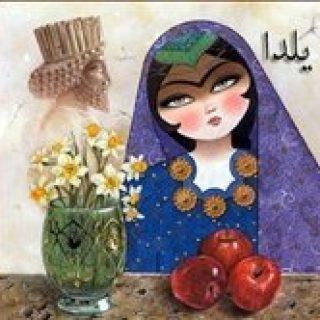 آیین مهر و شب یلدا