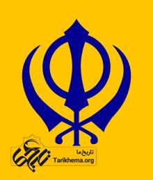 عکس Image result for sikhism %d8%a2%db%8c%db%8c%d9%86-%d8%b3%db%8c%da%a9 Tarikhema.org