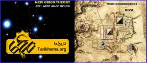 عکس معماری اهرام مصر و ارتباط آن با صورت های فلکی آسمان  %d8%a7%d8%b1%d8%aa%d8%a8%d8%a7%d8%b7-%d8%a8%db%8c%d9%86-%d8%a7%d9%87%d8%b1%d8%a7%d9%85-%d9%85%d8%b5%d8%b1-%d9%88-%d8%b5%d9%88%d8%b1-%d9%81%d9%84%da%a9%db%8c Tarikhema.org