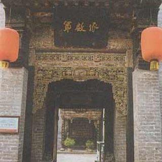 معماری حیاط خانواده های چائو در چین باستان