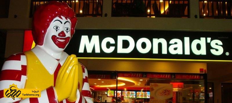 حقایقی که درباره مک دونالد نمیدانستید