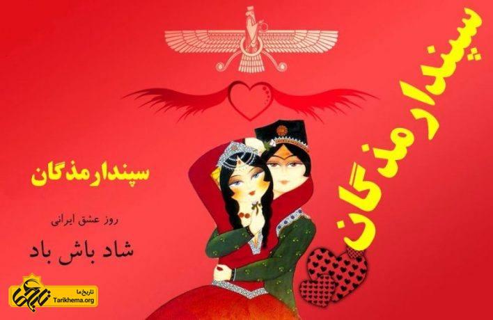 ولنتاین ایرانی