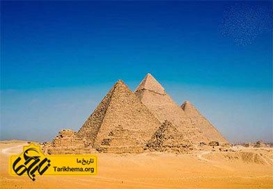 تاریخ اهرام بزرگ مصر