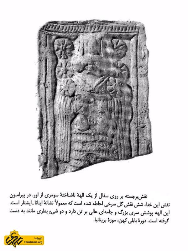 اینانا، الهه سومریان