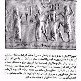 سین، الهه بابلی