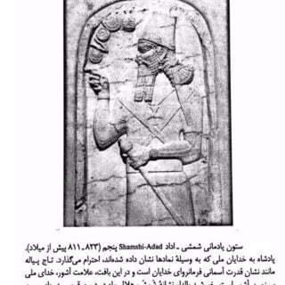 اَداد، خدای سامی