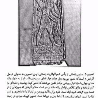 بعل ، لقب چندین خدای سامی غربی