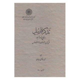 نقد کتاب: تذکره الربیل (وقایع نامهی آربلا)