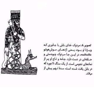 مردوک، خدای بابل