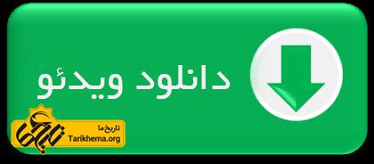 ویدئوی طاق بستان کرمانشاه