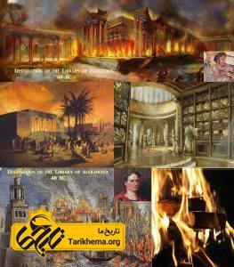 سه کتاب سوزی بزرگ و اثرات تاریخی آن بر میراث و فرهنگ ایرانی