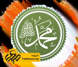 تاریخ اسلام و مبداء آن